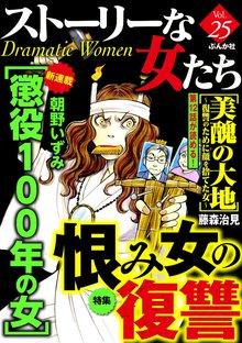 ストーリーな女たち 25巻