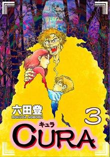 CURA 3巻