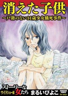 消えた子供~戸籍のない11歳少女餓死事件~