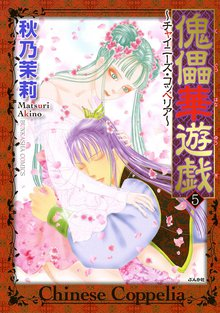 傀儡華遊戯~チャイニーズ・コッペリア 5巻