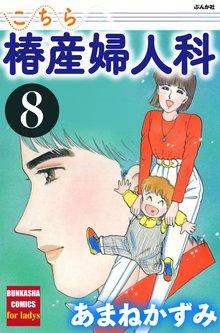 こちら椿産婦人科 8巻