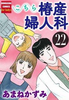こちら椿産婦人科 22巻