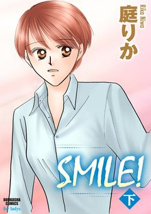 SMILE! 2巻