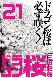 ドラゴン桜 21巻