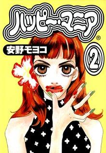 ハッピー・マニア 2巻