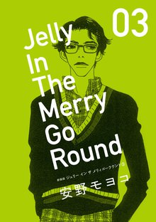 Jelly In The Merry Go Round 3巻