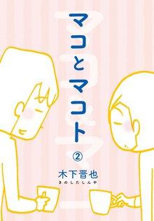 マコとマコト 分冊版 2巻