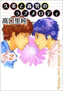 久美と森男のラブメロディ 2巻