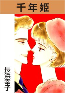 千年姫 1巻