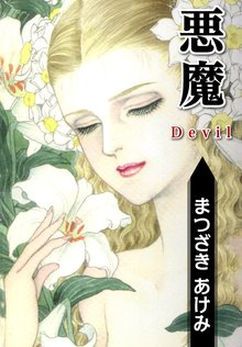 悪魔-Devil-