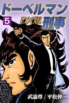 ドーベルマン刑事DX版 5巻