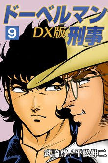 ドーベルマン刑事DX版 9巻
