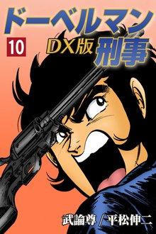 ドーベルマン刑事DX版 10巻