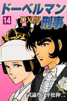 ドーベルマン刑事DX版 14巻