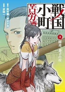 戦国小町苦労譚 【コミック版】 3 -躍進、静子の村-