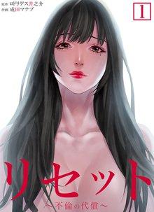 リセット~不倫の代償~【合本版】