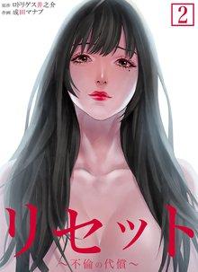 リセット~不倫の代償~【合本版】 :2