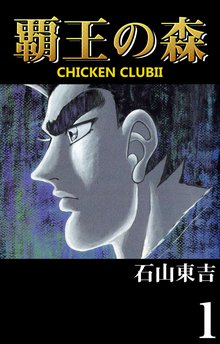 覇王の森 -CHICKEN CLUBⅡ-