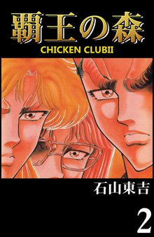 覇王の森 -CHICKEN CLUBⅡ- 2