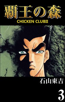 覇王の森 -CHICKEN CLUBⅡ- 3