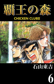 覇王の森 -CHICKEN CLUBⅡ- 6