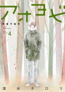 アオヨビ-青春予備校- 4巻