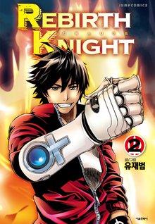 【翻訳版マンガシリーズ】REBIRTH KNIGHT 2巻