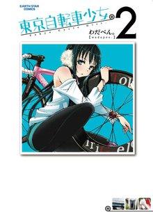 東京自転車少女。 2
