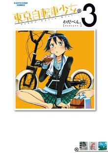 東京自転車少女。 3