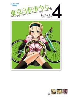 東京自転車少女。 4