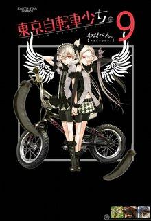 東京自転車少女。 9