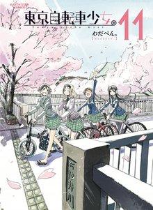 東京自転車少女。 11