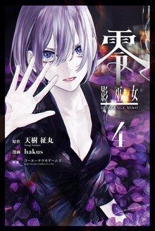 零 影巫女 (4)