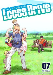 Loose Drive 7巻