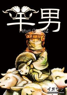 羊男 3巻