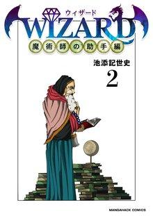 WIZARD/ウィザード -魔術師の助手編- 2巻