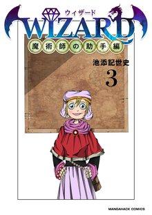 WIZARD/ウィザード -魔術師の助手編- 3巻