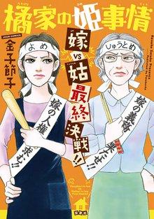 橘家の姫事情 3巻