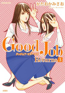 Good Job Returns 3巻