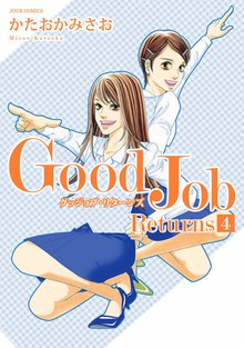 Good Job Returns 4巻