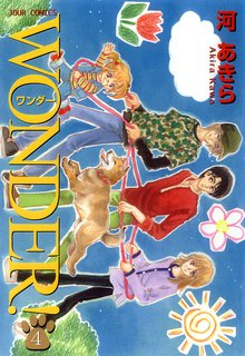 WONDER! 4巻