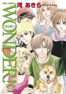 WONDER! 5巻