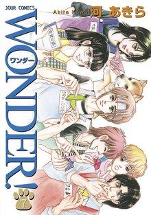 WONDER! 7巻