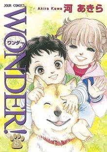 WONDER! 8巻