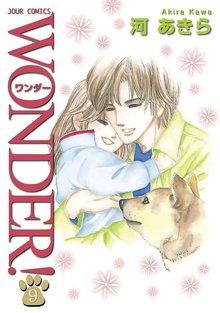 WONDER! 9巻
