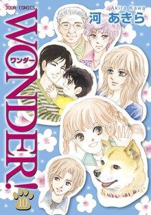 WONDER! 10巻