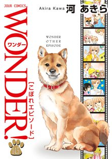 WONDER! 14.5巻