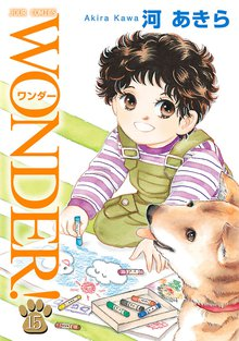 WONDER! 15巻