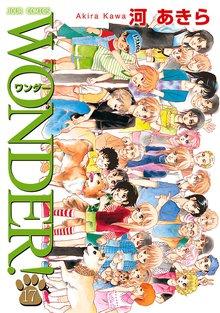 WONDER! 17巻