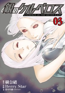 銀のケルベロス 3巻